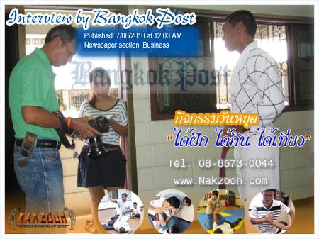 ให้สัมภาษณ์ กับ นสพ.บางกอกโพสท์ (Bangkok Post) เมื่อ 2-6-2553